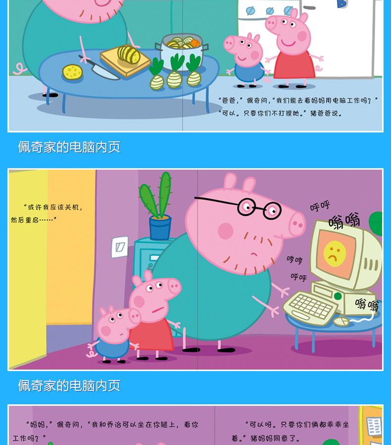 pig粉红猪小妹少儿图书  全套20册启蒙小故事 三只小猪儿童绘本0-3-6图片