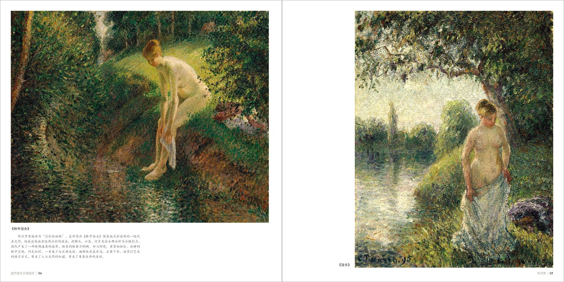 西方风景画大师高清原作临本素描临摹素材 印象派绘画油画色彩风景画