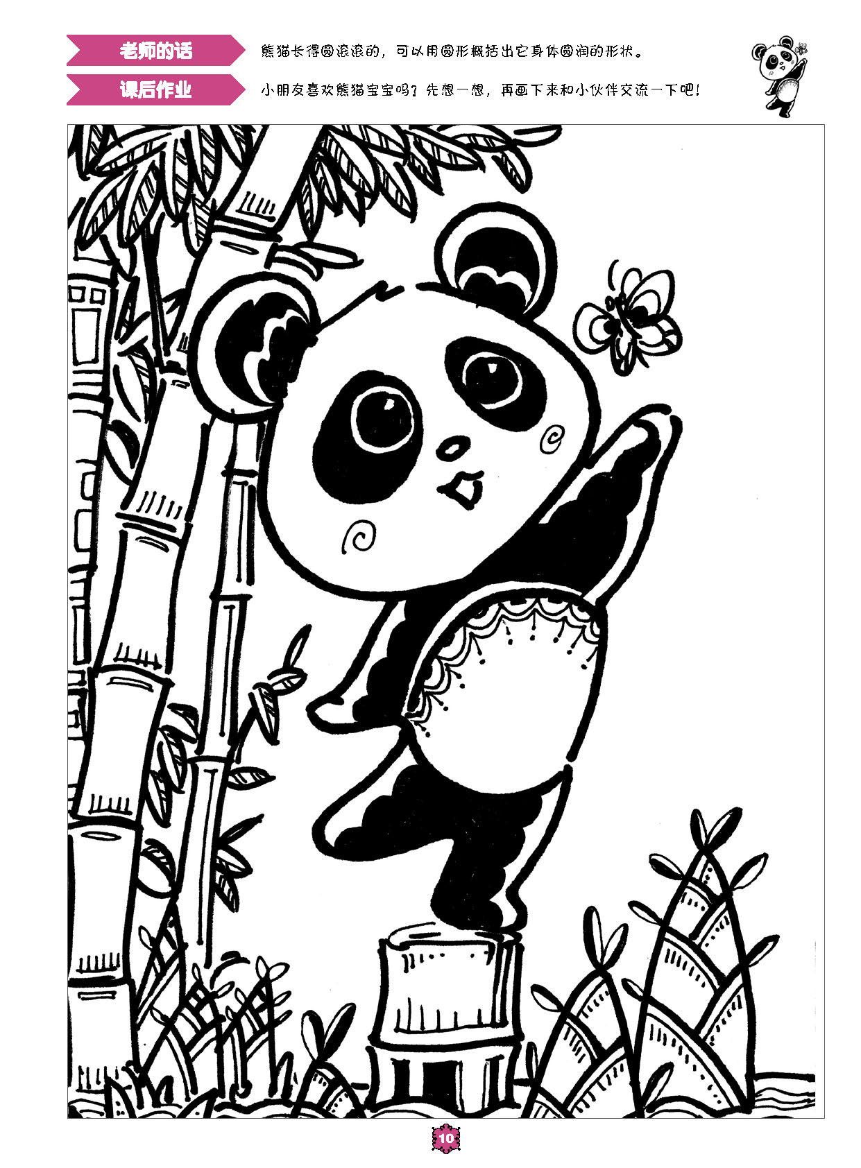 敲门砖 启蒙小画家 线描·创意篇植物人物美食动物 儿童绘画画书少儿