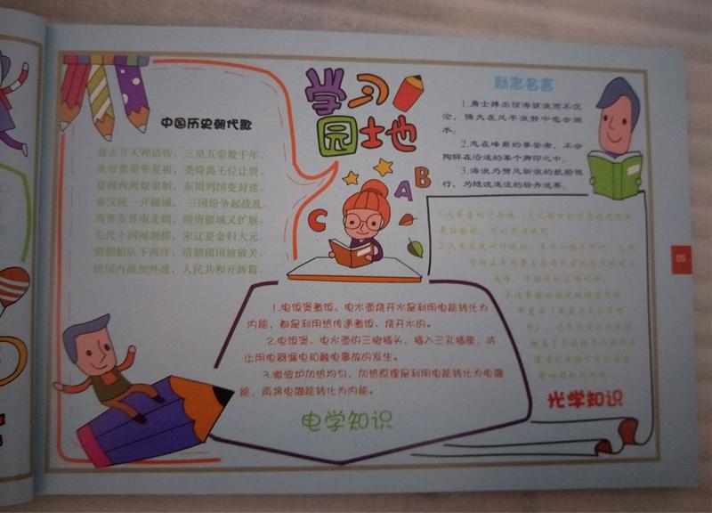 小学生手抄报励志人生手抄报 美术绘画书小学生黑板报大全设计书励志图片