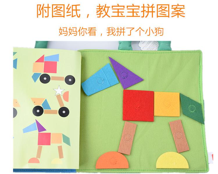 funnyzoo七巧板拼图形状配对布书小狗动物布书益智玩具 超大布书