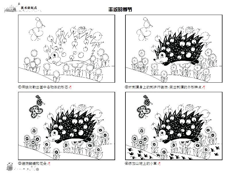 儿童书籍金娃娃图书儿童线描画入门画画书6-8岁畅销幼儿童美术绘画