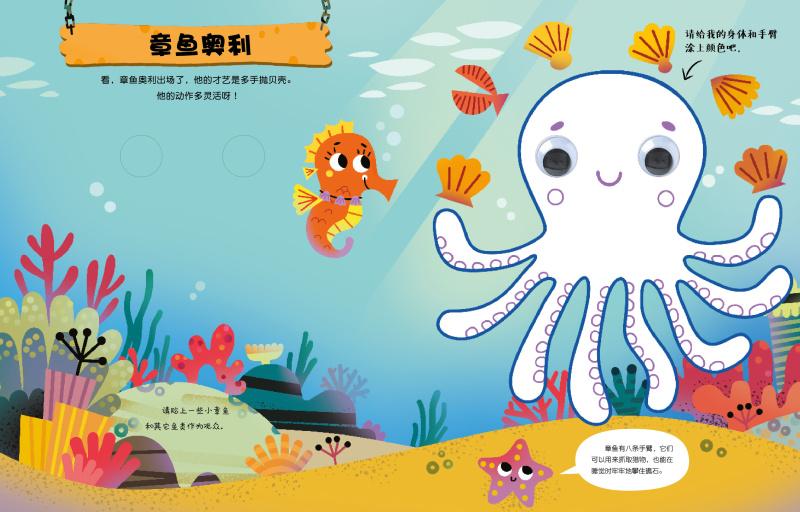 童手工制作海洋生物