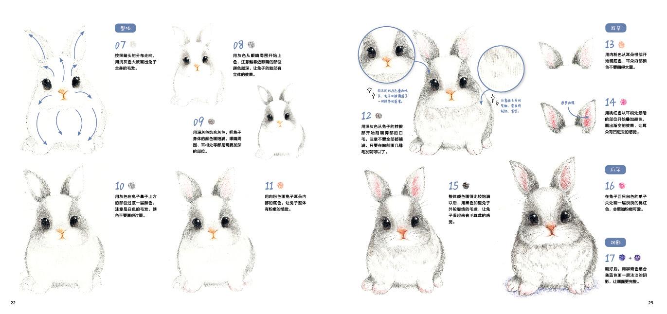 小兔子猫咪可爱动物素描本技法湖北美术出版社正版畅销成人儿童手绘