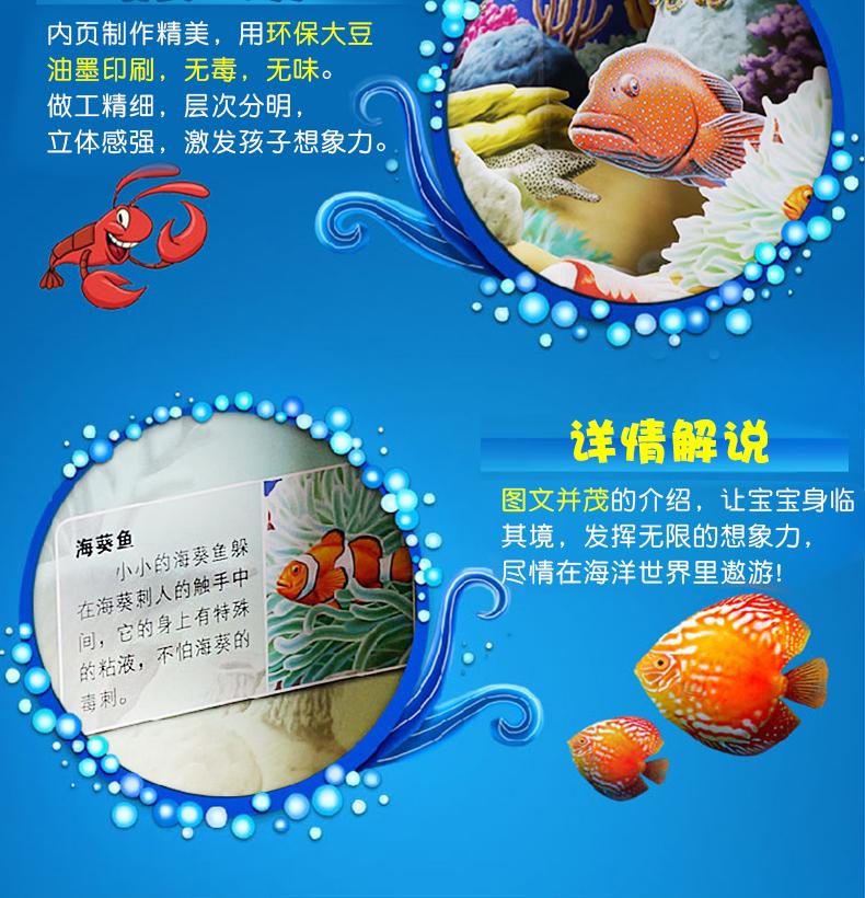书中贵族儿童立体玩具书海洋世界儿童科普3d立体书3d自然世界系列儿童