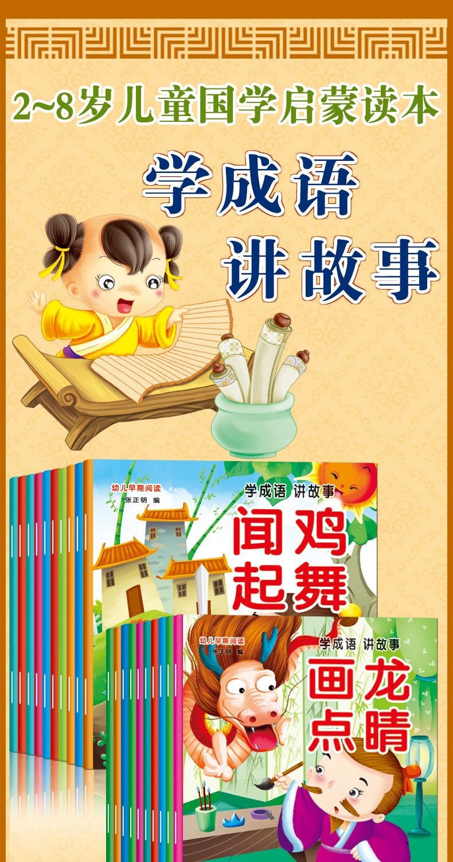 20册国学经典中华成语故事大全中国寓言故事书绘本图画书儿童读物0-3
