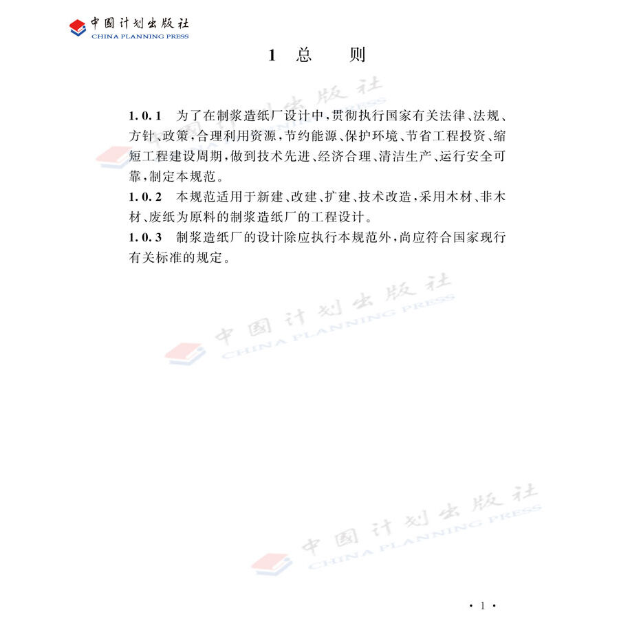 制浆造纸厂设计规范 gb 51092-2015