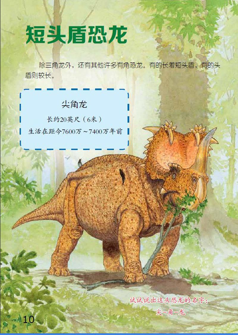 恐龙大百科 (上下册)图片