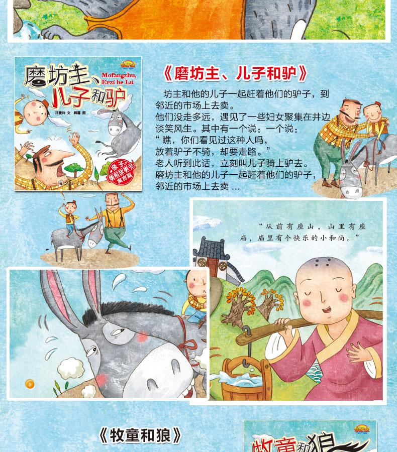 亲子睡前故事书寓言篇 农夫和蛇/乌鸦喝水/龟兔赛跑/狼和小羊等10册 0