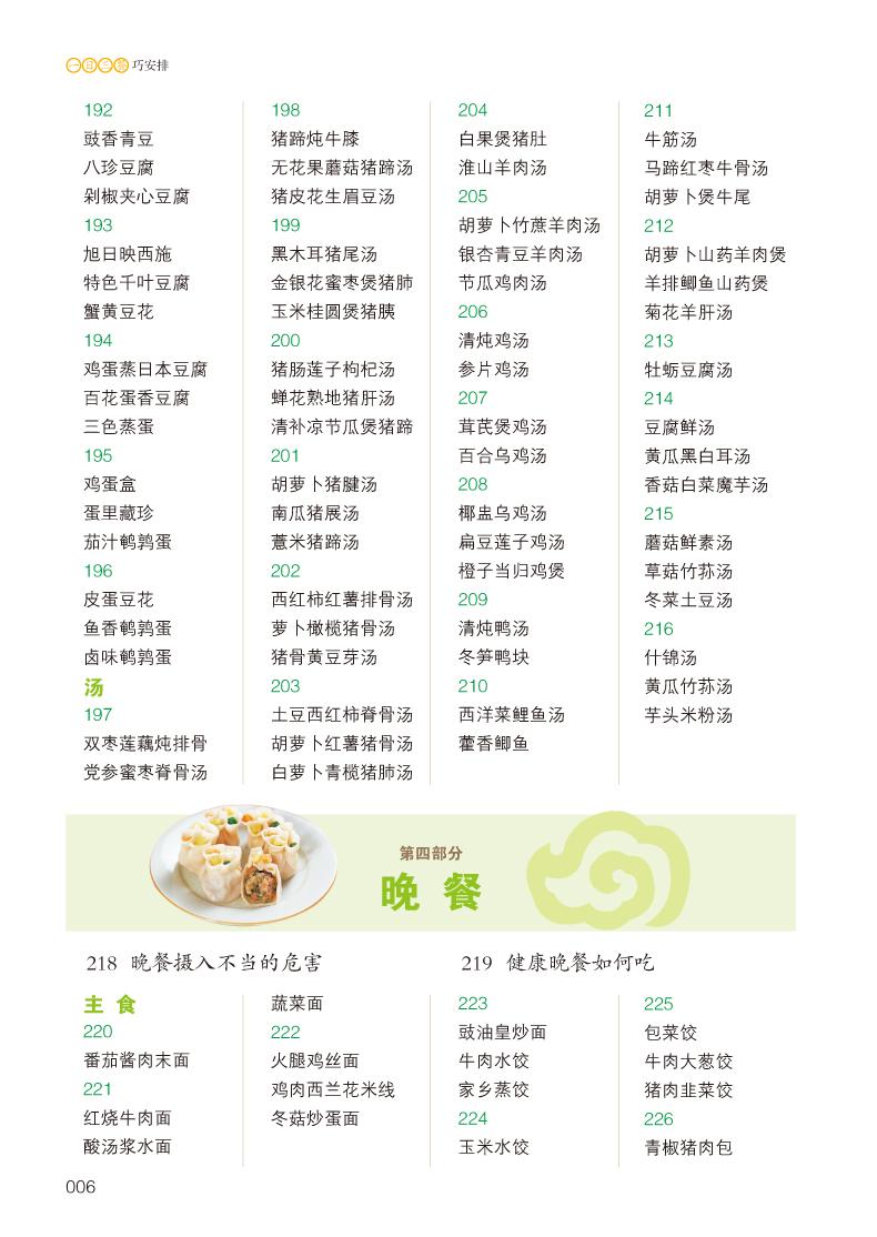 花样家常菜一日三餐巧芭(金版)百变食谱海底午餐早餐a花样功效晚餐排骨菜谱椰汤营养图片