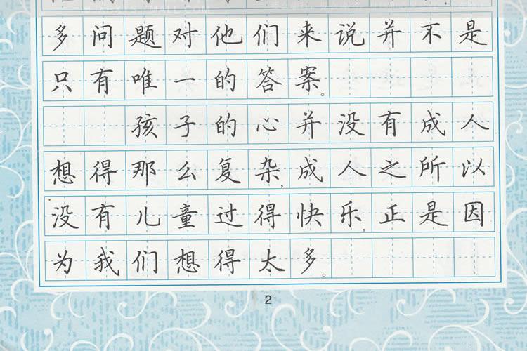 卢中南田英章楷书钢笔硬笔书法临摹练字字帖速成套装