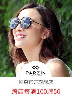 帕森/PARZIN