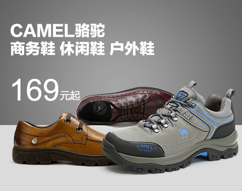 camel骆驼 男鞋 169元起