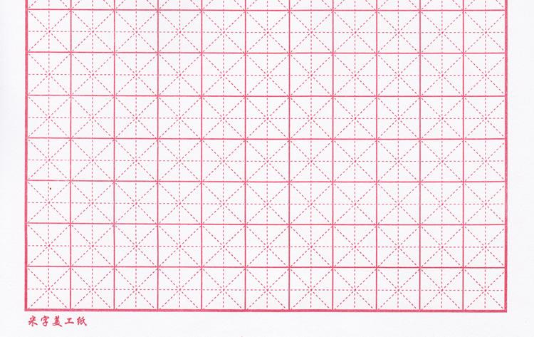 标准米字格模板
