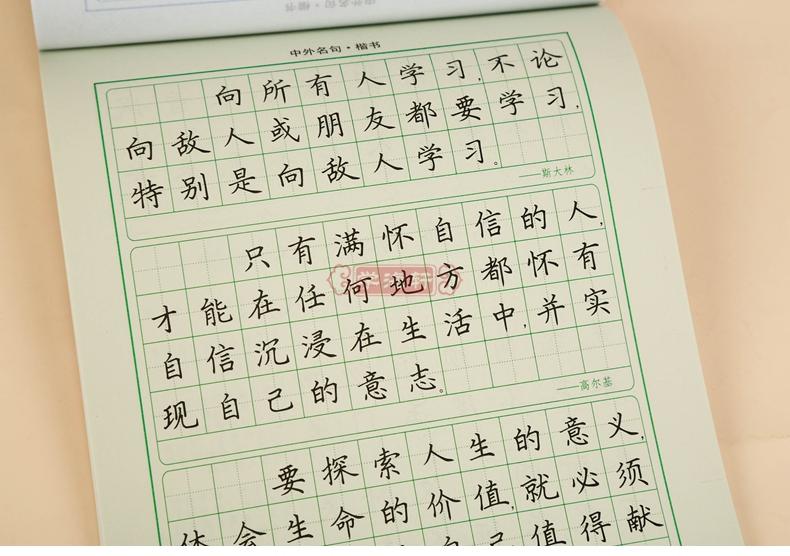 中外名句 钢笔楷书 司马彦字帖 硬笔铅笔钢笔圆珠笔水笔签字笔中性笔