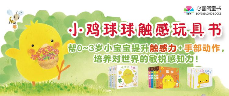 小鸡球球触感玩具书