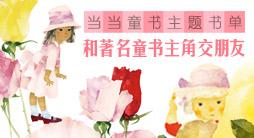 主题童书展-向大师致敬-深见春夫
