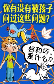 儿童哲学智慧书