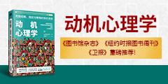 竹石文化-动机心理学