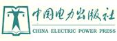 中国电力出版社有限公司