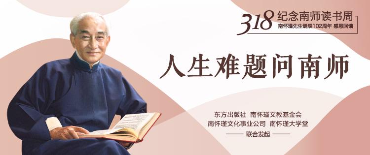 人民东方-南怀瑾