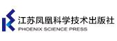 江苏凤凰科学技术出版社有限公司