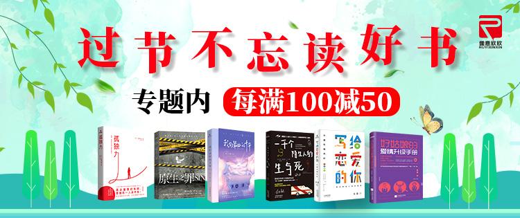 儒意图书每满100减50