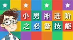主�}童��展小男神�M�A之必�浼寄�