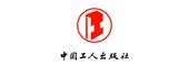 中国工人出版社