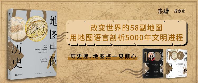 地图中的历史