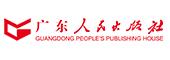 广东人民出版社有限公司