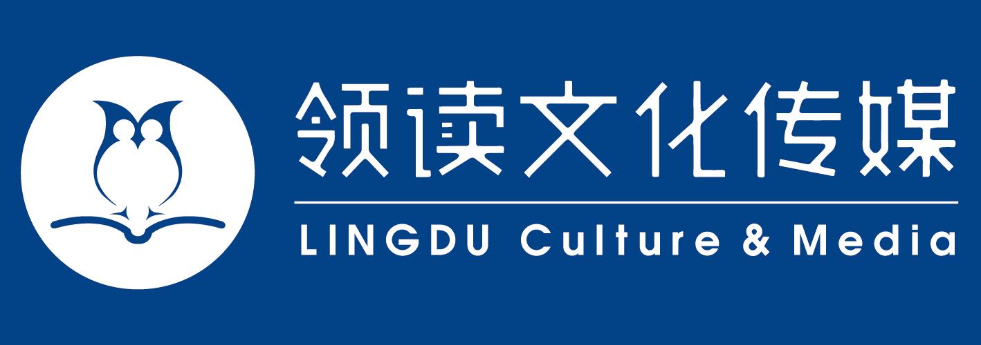 北京领读文化传媒有限责任公司