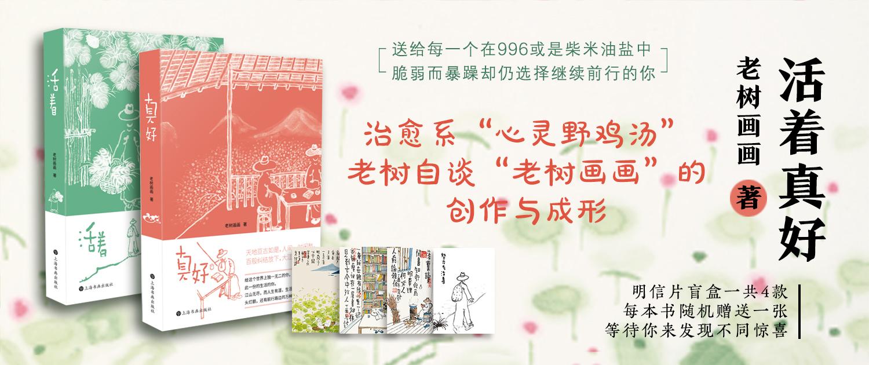 上海书画 老树