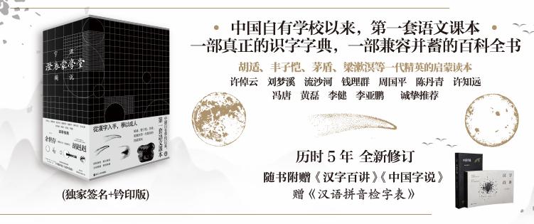 浙江人民-澄衷蒙学堂