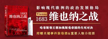 天地社-1683维也纳之战