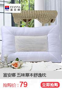 富安娜家纺 圣之花枕芯成人枕头芯枕芯五味草本舒逸枕