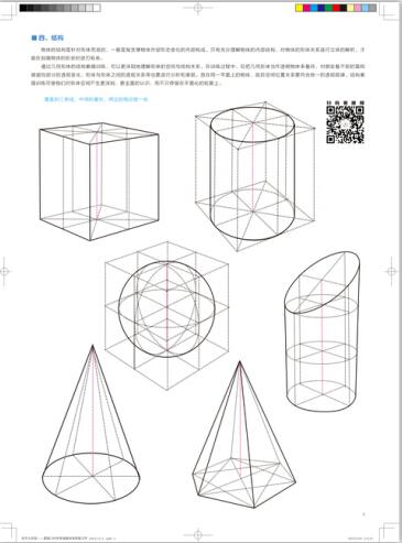 六棱柱透视结构素描