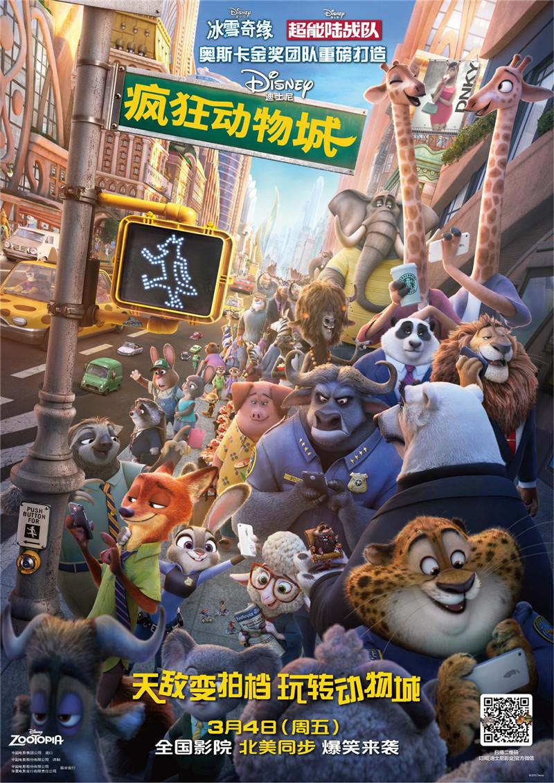 《迪士尼·疯狂动物城益智创想嘉年华》(美国迪士尼