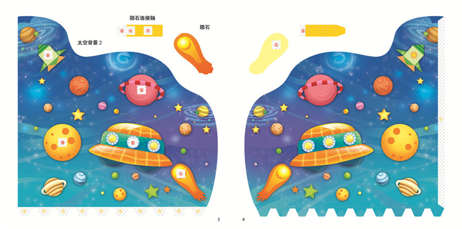 幼儿园情景手工大全:宇宙太空站图片