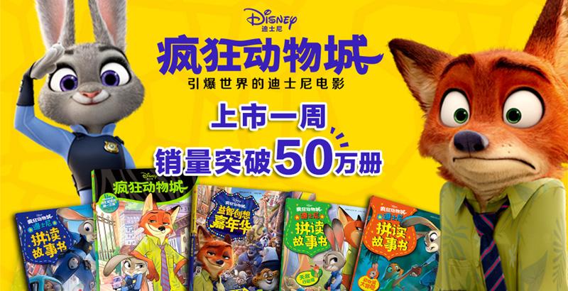 《疯狂动物城:不容错过的迪士尼经典官方故事绘本》