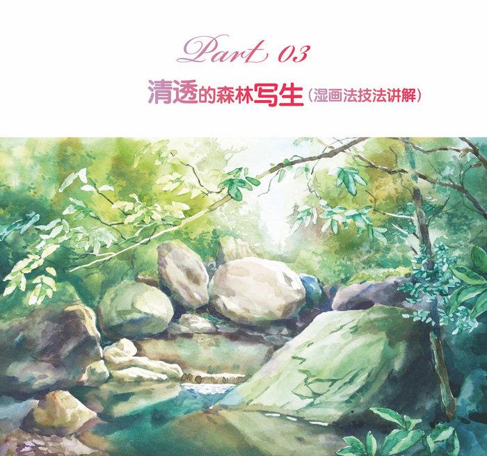 唯美森林手绘技法-浪漫水彩课 爱林文化 9787115397140