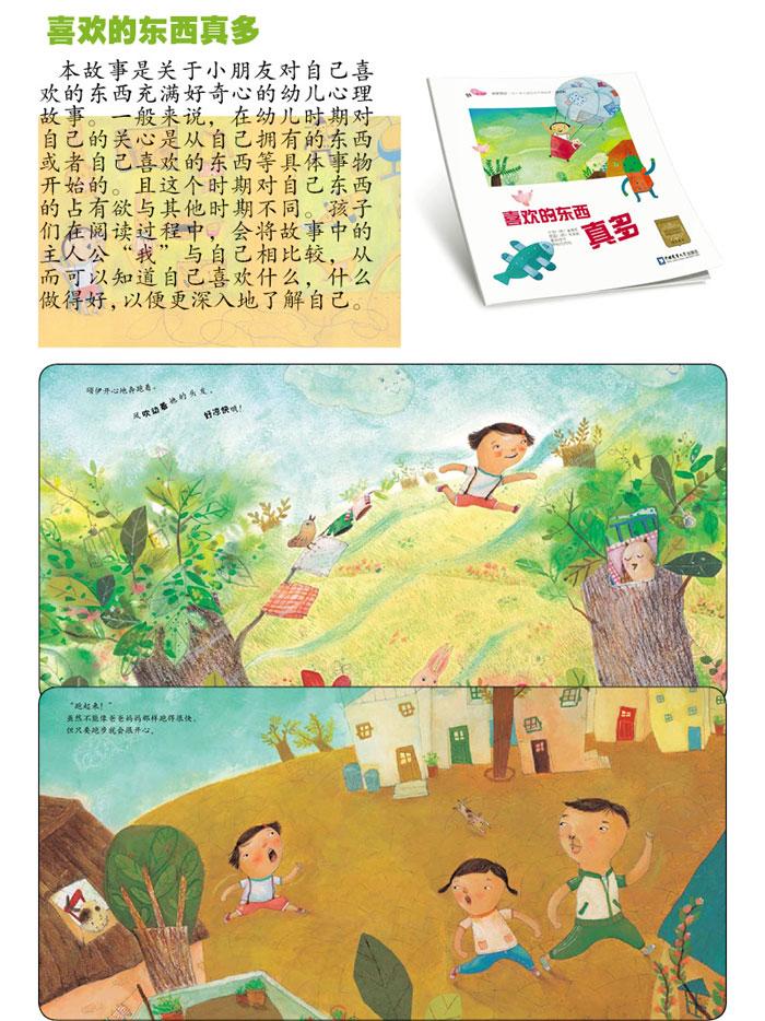 幼儿园主题绘本早期阅读·第1阶·上