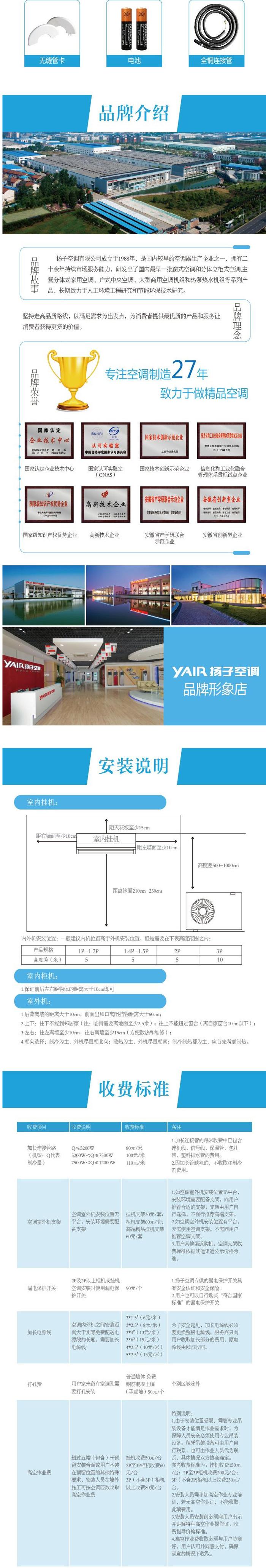 【当当自营】扬子(yair) 1.5匹 挂壁式冷暖定频空调 kfrd-35gw/083-e3