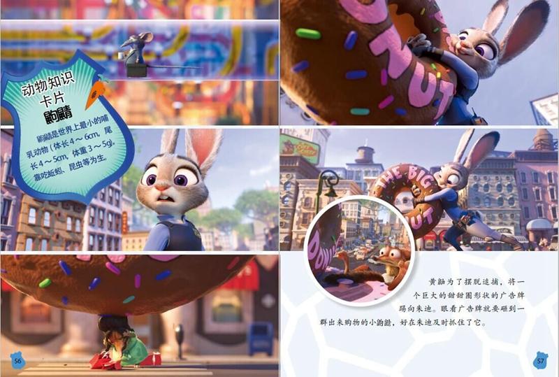 《迪士尼疯狂阅读 疯狂动物城》((美)迪士尼公司.)