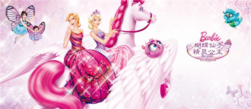 彩虹岛黑月公主披风