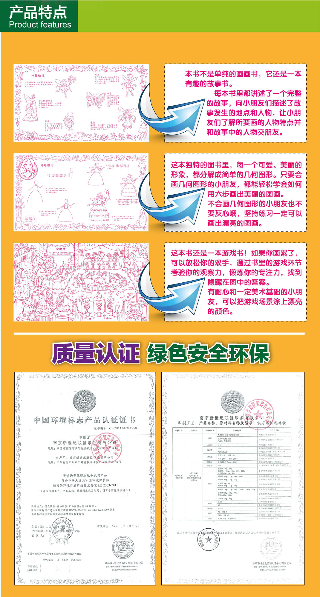 《最美的简笔画册(套装共6册)》(.)【简介
