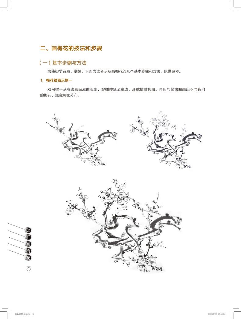 hg怎样画梅花 萧晖荣 9787122259530 化学工业出版社