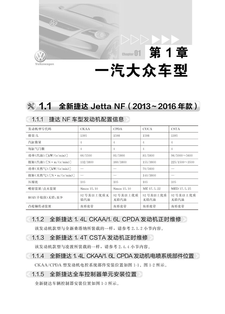 1.7全新捷达保险丝与继电器信息/003 1.1.