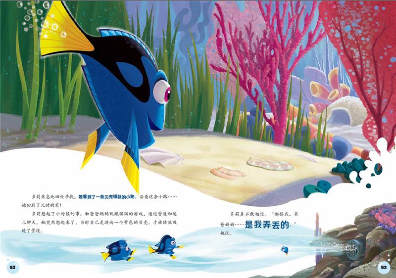 海底总动员2·多莉去哪儿·迪士尼官方绘本