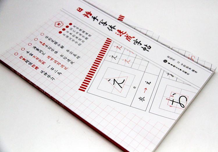 日语手写体速成字帖图片